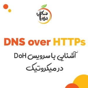DNS over HTTPs-Mikrotik