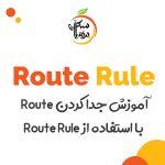 آموزش میکروتیک - جدا کردن Route با استفاده از Route Rule