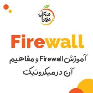 firewall on mikrotik