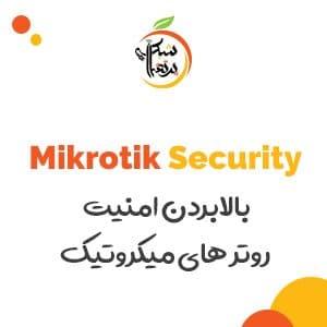آموزش-میکروتیک-بالابردن امنیت روتر های میکروتیک