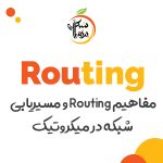 Routing-mikrotik