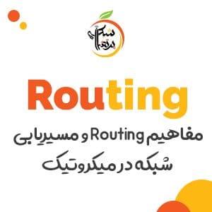 Routing-mikrotik