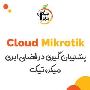 پشتیبان گیری در فضای ابری میکروتیک-پرتقال شبکه