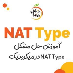 آموزش-میکروتیک-حل-مشکل-Nat-Type