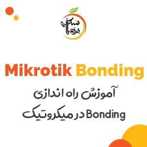 آموزش-میکروتیک-راه اندازی باندینگ Bonding
