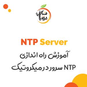 راه اندازی NTP سرور در میکروتیک-پرتقال شبکه 1