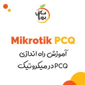 آموزش راه اندازی PCQ در میکروتیک-پرتقال شبکه 1
