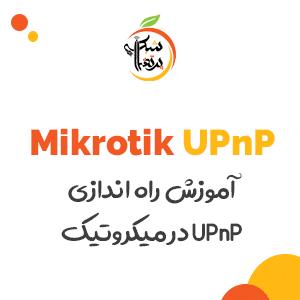 پرتقال شبکه - راه اندازی UPnP در میکروتیک 1