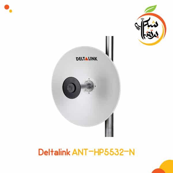 آنتن دلتالینک Deltalink ANT-HP5532-N