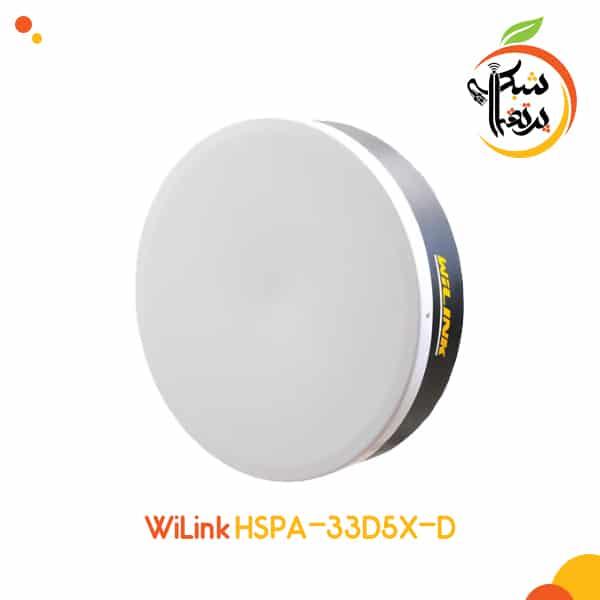 آنتن وایلینک HSPA-33D5x - رادیو وایرلس