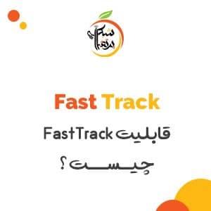 Fast Track در میکروتیک - آموزش میکروتیک