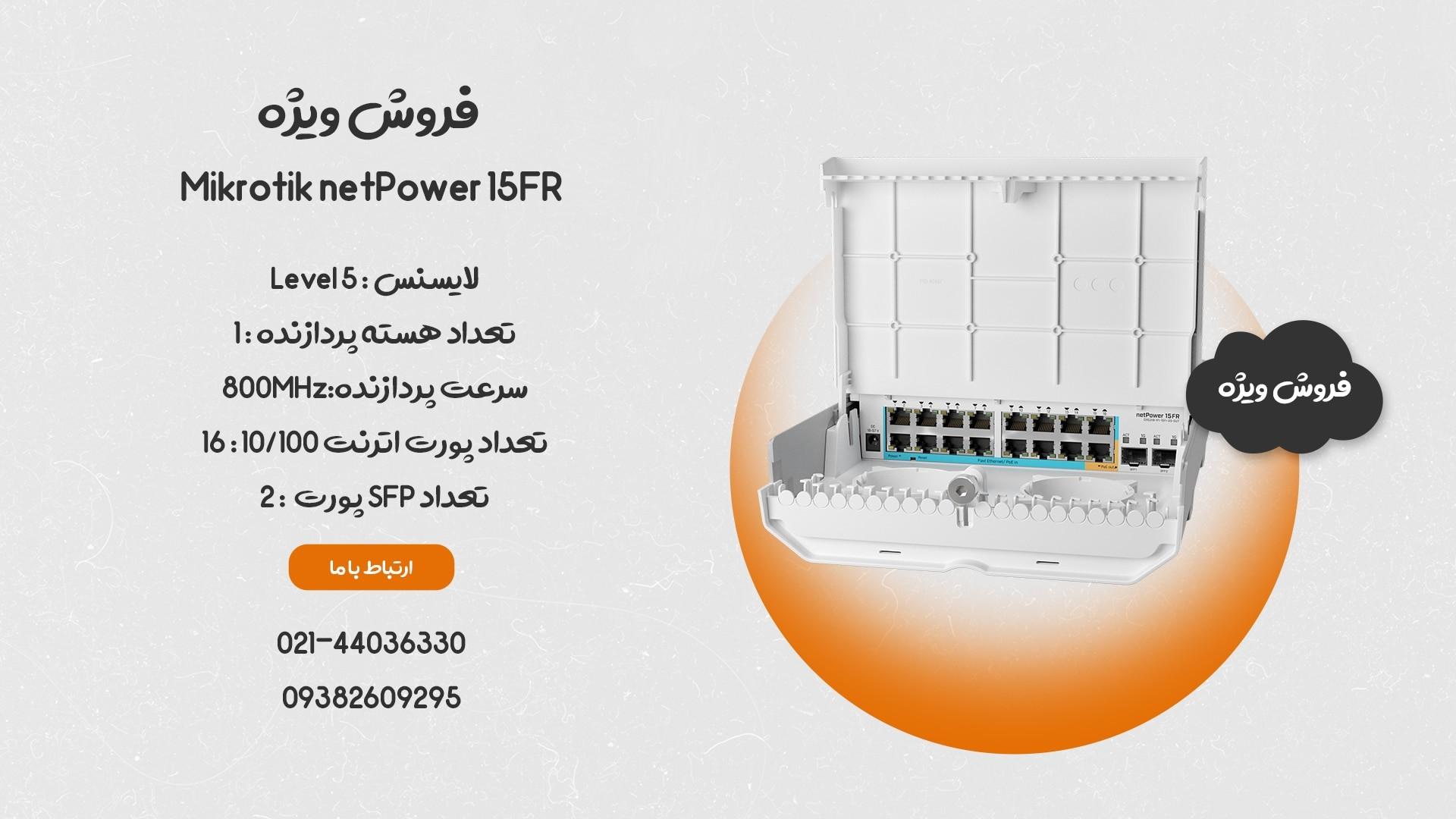 روتر میکروتیک netPower 15FR