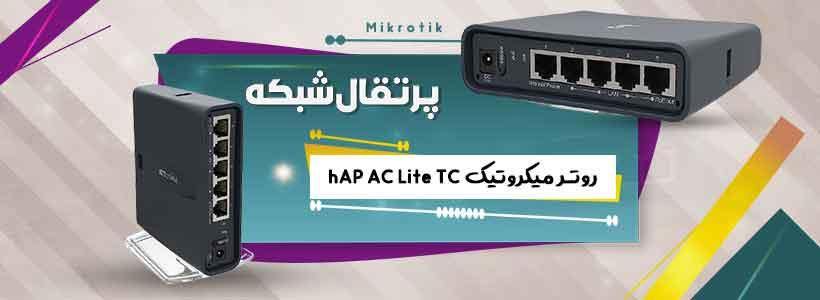 فروش ویژه روتر میکروتیک hAP AC Lite