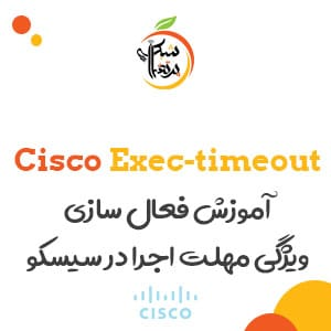 exec timeout در سیسکو - آموزش سیسکو - آموزش شبکه - مقالات سیسکو